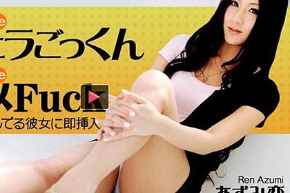 S級女優のムチャ振りSEX! 現場待ちで即フェラ&10秒で即ハメ あずみ恋