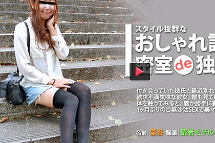 スタイル抜群な読者モデル 密室でじっくり独り占め 長谷川里香