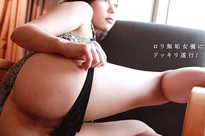 ロリ無垢女優にドッキリ遂行!