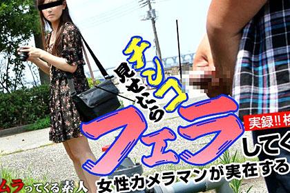 ネットで噂になっている 「とある漁師町に出没する、チ●コを見せたらその場でフェラしてくれる女性カメラマン」について検証! 七瀬唯