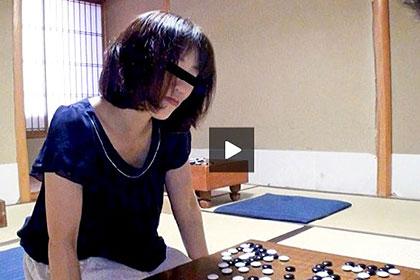 囲碁教室の先生に禁じ手 対局中の交姦 永尾泉