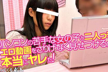 機械音痴なバイト先の女の子 パソコンの調子を見てあげたらエロ動画が出て来たので実践で教えてヤリました 小林涼子