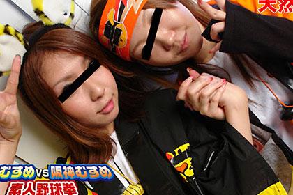 巨人むすめVS阪神むすめ 素人野球拳三回戦 ゆきの・りょうこ