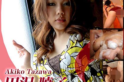 田沢暁子 32歳