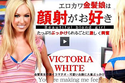 エロカワ金髪娘は顔射がお好き! たっぷりぶっかけられると興奮しちゃう! ビクトリア・ホワイト