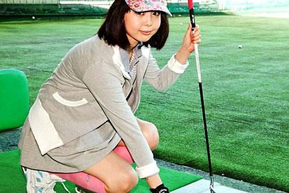 未来のアイドルゴルファーは君だ! レッスンプロが密着アプローチ 伊澄知世