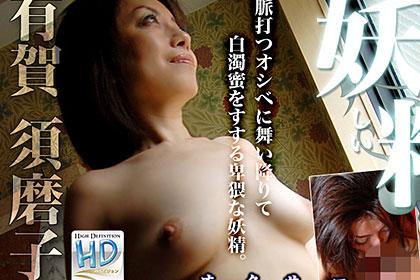 プラチナ 有賀須磨子 46歳