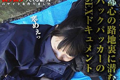 テントも張らずに寝てたバックパッカーの女の子 股間のテント張ってきたので欲望をぶつけてみました 綾瀬ゆい