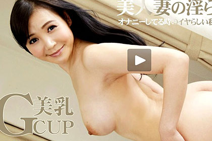 Gカップ美乳人妻の欲望