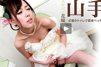 スケベな花嫁