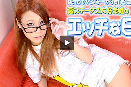 エッチな日常74 地元のヤンキーから有名人まで高ステータス好きのヤリマン娘 亜由美
