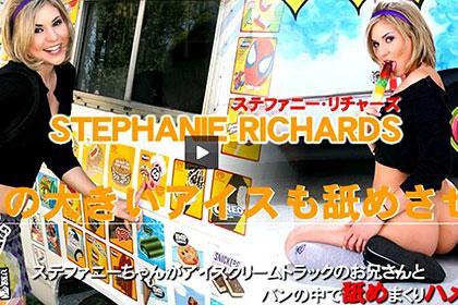 アナタの大きいアイスも舐めさせて♪ 巨チンアイスクリーム屋のアイスクリーム屋さん バングVAN ステファニー・リチャーズ