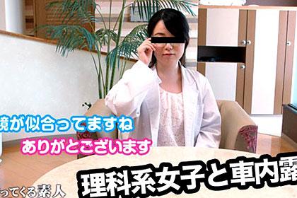 リケジョが「膣の粘膜を研究したい」とAV面接! 車中露出をしてみました 鈴原愛子
