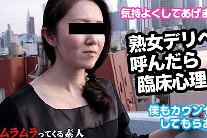 僕好みの熟女デリヘル嬢 本業は今流行の臨床心理士だったので癒してもらいました 松田幸子