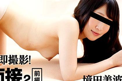 即撮影!AV面接2 前編 清楚で淫乱なお姉さん 境田美波