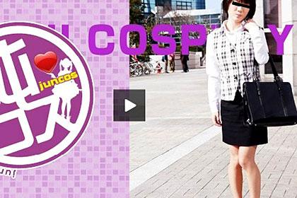 純コス☆ 某企業に就職した新人OLが制服姿でエッチ カスミ