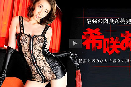 Red Hot Fetish Collection 110 パート1