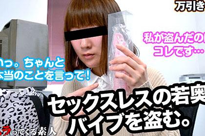 セックスレス若妻、バイブを盗む。 初対面の女とヤレる夢の職業!? 中野恵美子