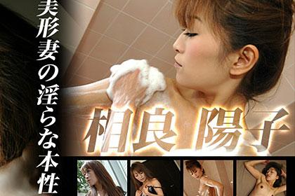 相良陽子 40歳