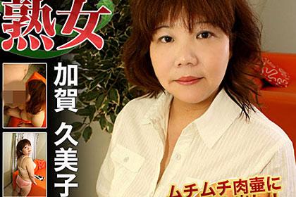 加賀久美子 42歳