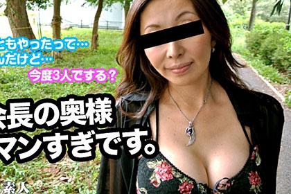 「エロくてヤリマン」と噂の町内会長の奥さんを脅して中出しまで 保坂友利子