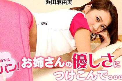 長身お姉さんの優しさにつけこんで・・・ ジョギングウェアの下はノーパン 浜田麻由美