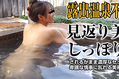 露出温泉不倫旅行31 見返り美熟女としっぽり混浴 雪谷美鈴