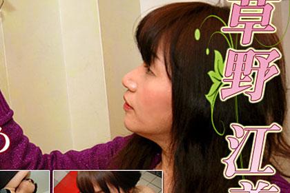 草野江美子 54歳