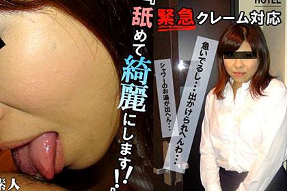 ホテルのシャワーが壊れたので従業員の女の子に舐めて綺麗にしてもらいました さゆり