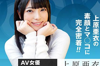 女熱大陸 File.042 AV界の女王・上原亜衣の素顔とマ◯コに完全密着!! 上原亜衣