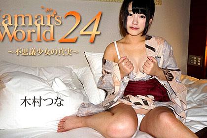 Hamar's World 24~不思議少女の真実~
