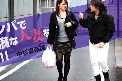 街頭ナンパで欲求不満な人妻をゲット!!