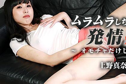 ムラムラしちゃった発情痴女~オモチャだけじゃイヤ!~