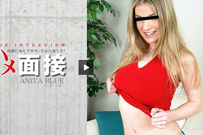 面接に来た子をやっちゃいました! 即ハメ面接 THE INTERVIEW ANITA BLUE