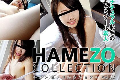 HAMEZO~ハメ撮りコレクション~vol.32