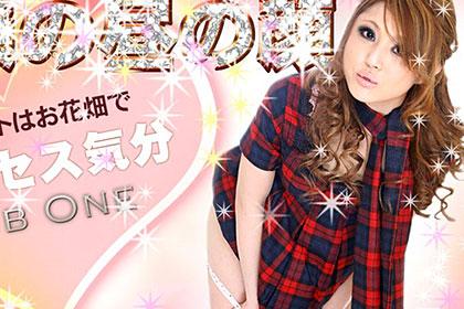 CLUB ONE No.4 〜昼の蝶〜