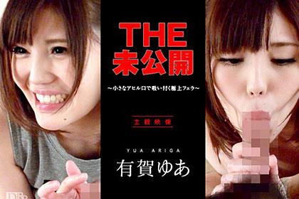 THE 未公開 〜小さなアヒル口で吸い付く極上フェラ〜