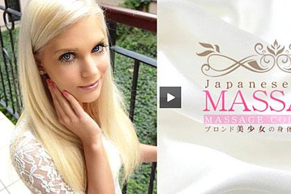 ブロンド美少女の身体をたっぷり弄ぶ JAPANESE STYLE MASSAGE CANDEE LICIOUS VOL1