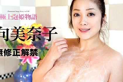 極上泡姫物語 Vol.40