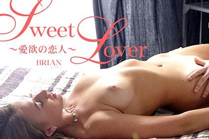 愛欲の恋人 SWEET LOVER BRIAN