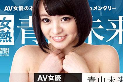 女熱大陸 File.053