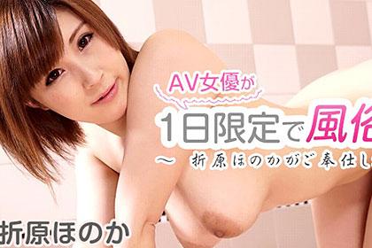 AV女優が1日限定で風俗嬢に~折原ほのかがご奉仕します!~