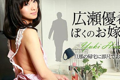 広瀬優希がぼくのお嫁さん