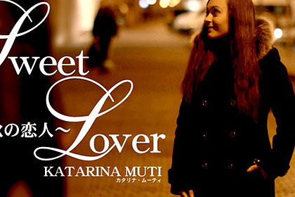 SWEET LOVER 愛欲の恋人 KATARINA MUTI