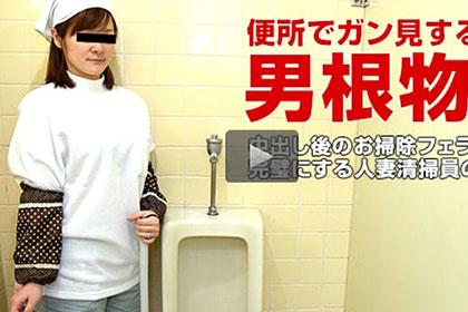 働く地方のお母さん 〜パート清掃員編〜