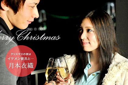 クリスマスデート クリスマスの夜はイケメン彼氏と・・・ 月本衣織