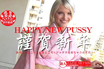 謹賀新年 HAPPY NEW PUSSY あそこもここもこんなところもジックリ見せちゃうお正月 ZAZIE SKYMM