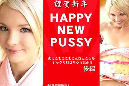 謹賀新年 HAPPY NEW PUSSY あそこもここもこんなところもジックリ見せちゃうお正月 後編 ZAZIE SKYMM