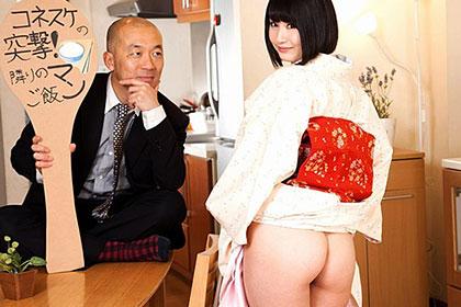 突撃!隣のマンご飯! 和服の似合うプリケツ妻をいただきます 小泉まり
