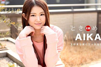ときめき スレンダーボディの彼女と中出しデート AIKA(谷川紀子)
